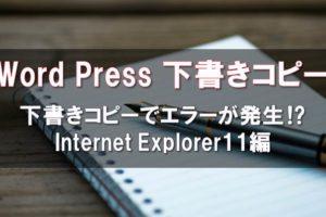 Word Press 下書きコピー エラーが発生 Internet Explorer11
