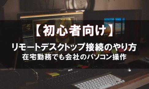 初心者向け リモートデスクトップ接続のやり方 在宅勤務でも会社のパソコン操作