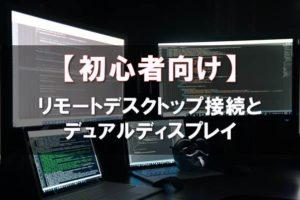 初心者向け リモートデスクトップ接続とデュアルディスプレイ
