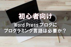 Word Pressブログにプログラミング言語は必要か
