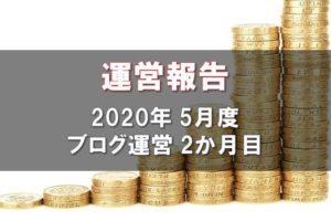 運営報告 2020年5月度 ブログ運営2か月目