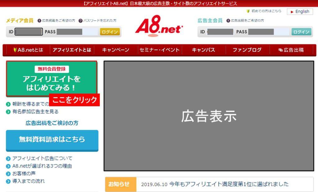 A8ネット A8.net