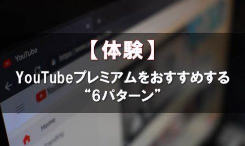 体験談 Youtubeプレミアムをおすすめする6パターン