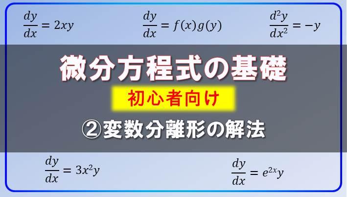 微分方程式の基礎-初心者向け-