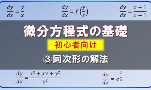微分方程式の基礎 初心者向け ③同次形の解法