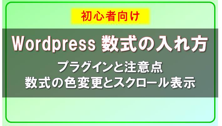 Wordpressへ数式の入れ方プラグインと注意点 数式の色とスクロール表示