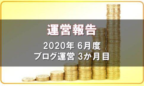 運営報告 2020年6月度 ブログ運営3か月目