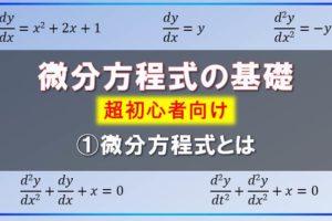 微分方程式の基礎-超初心者向け-微分方程式とは
