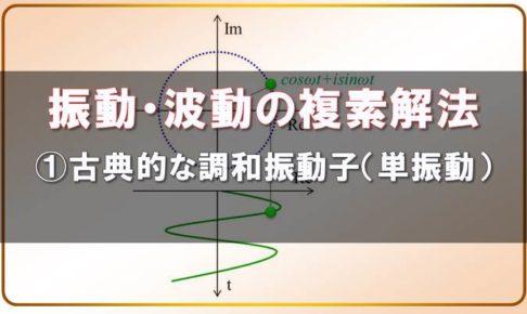 振動・波動の複素解法① 古典的な調和振動子、単振動