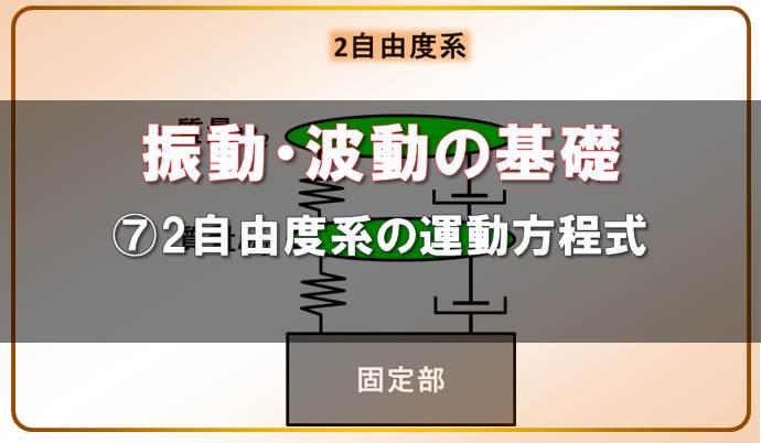 振動・波動の基礎-7-2自由度系の運動方程式