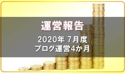 運営報告2020年度4か月目