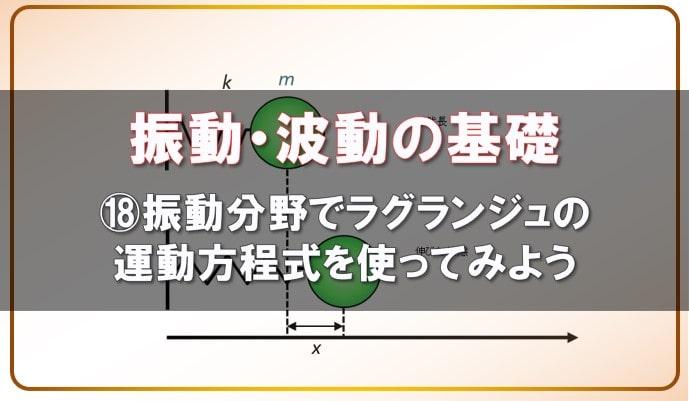 振動・波動の基礎⑱振動粉やでラグランジュの運動方程式を使ってみよう