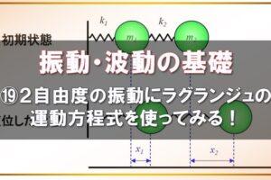 振動・波動の基礎⑲ 2自由度の振動にラグランジュの運動方程式を使ってみる