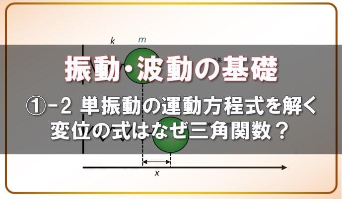 振動波動の基礎 単振動の運動方程式を解く 変位の式はなぜ三角関数