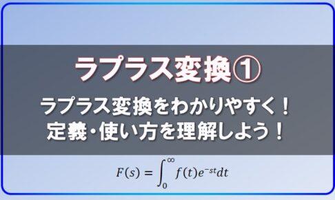 ラプラス変換①ラプラス変換をわかりやすく、定義、使い方を理解しよう