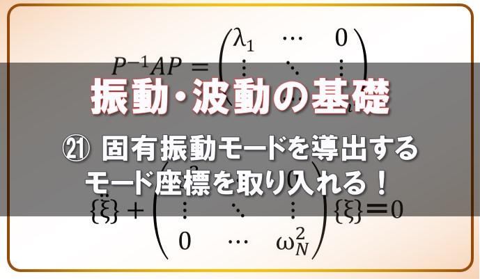 振動・波動の基礎 固有振動モードを導出する モード座標を取り入れる