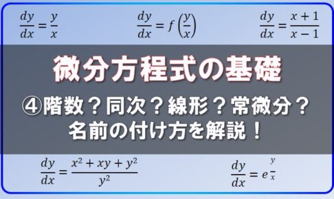 微分方程式の基礎4 階数、同次、線形、常微分、名前の付け方を解説